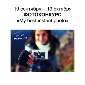 Конкурс «My best instant photo»
