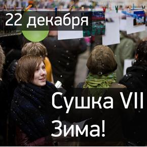 Зимняя Cушка в Петербурге