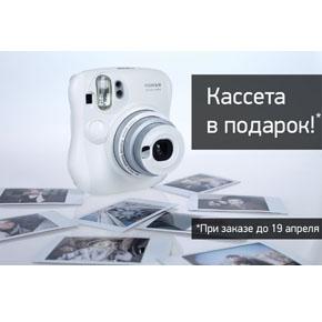 Закажите любую камеру Instax Mini и получите кассету в подарок!