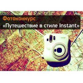 Конкурс «Путешествие в стиле Инстант»: до 15 августа