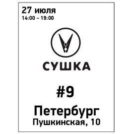 Сушка #9 – лето | 27 июля, Петербург