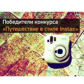 Итоги летнего фотоконкурса «Путешествие в стиле Instant»